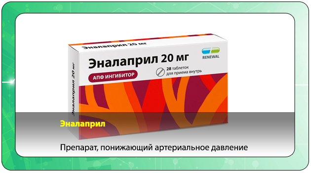 Какими лекарствами быстро снизить давление — список ...