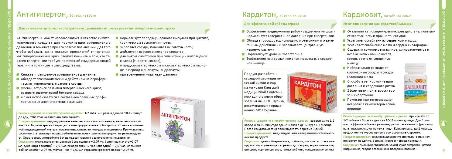 Таблетки для стабилизации давления на каждый день
