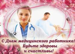 С днём медицинского работника